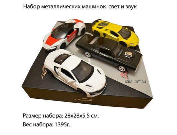 Набор Miniauto машинок металл 1:32 свет и звук 3240M