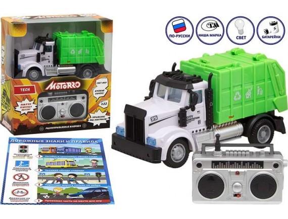 Машинка Мусоровоз Motorro на радиоуправлении 103702