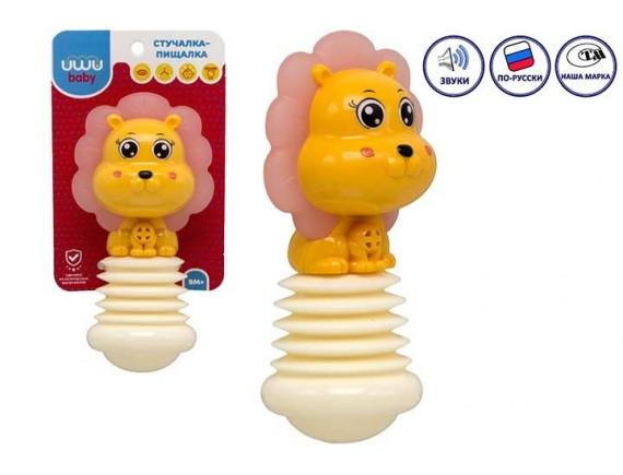 Игрушка для малышей Стучалка Пищалка Львёнок 77201