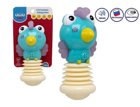 Стучалка - пищалка UMU Baby синий попугай со звуком 77203