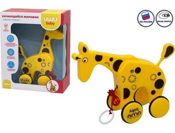 Игрушка каталка качающийся жирафик 77244