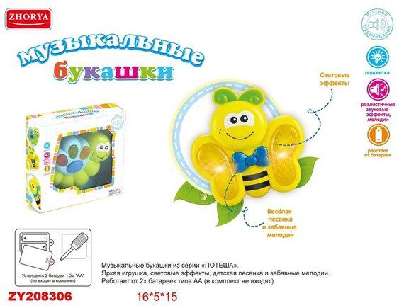 Развивающая музыкальная игрушка ZYA-A0413-1