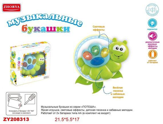 Развивающая музыкальная игрушка ZYA-A0413-3