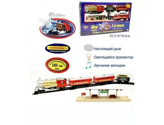 Железная дорога «Мой 1-й поезд» 0610
