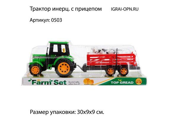 Инерционный трактор 0503