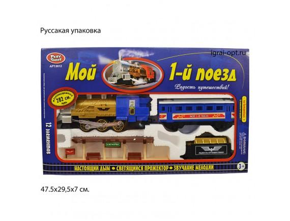 Игровой набор Железная дорога 0612