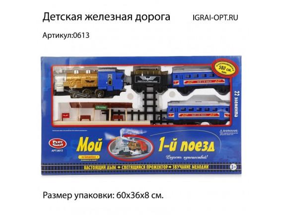Игровой набор Железная дорога 0613