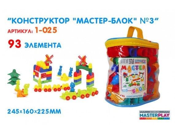 """Конструктор """"Мастер Блок"""" №3 (93дет.) 1-025"""