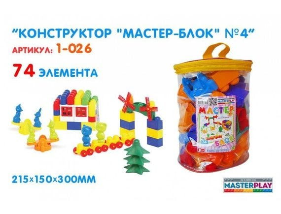 """Конструктор """"Мастер Блок"""" №4 (74дет.) 1-026"""