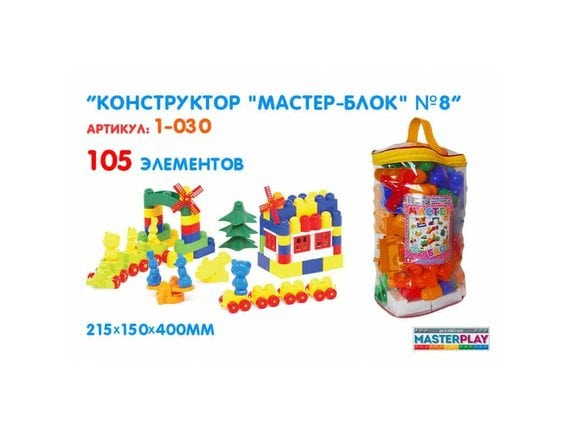 """Конструктор """"Мастер Блок"""" №8 (105дет.) 1-030"""