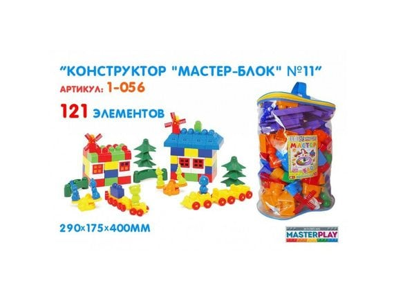 """Конструктор """"Мастер Блок"""" №11 (121дет.) 1-056"""