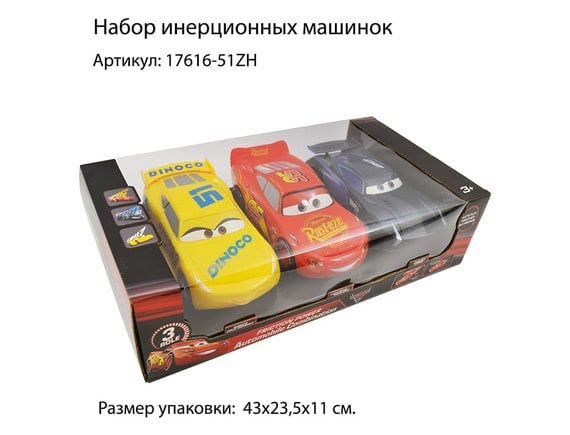 """Набор инерционных машинок """"Тачки"""" 17616-51ZH"""