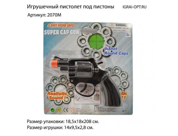 Игрушечный пистолет под пистоны 2070M