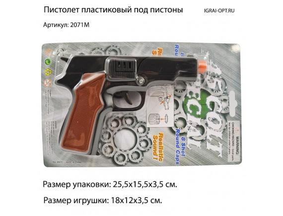 Пистолет пластиковый под пистоны 2071M