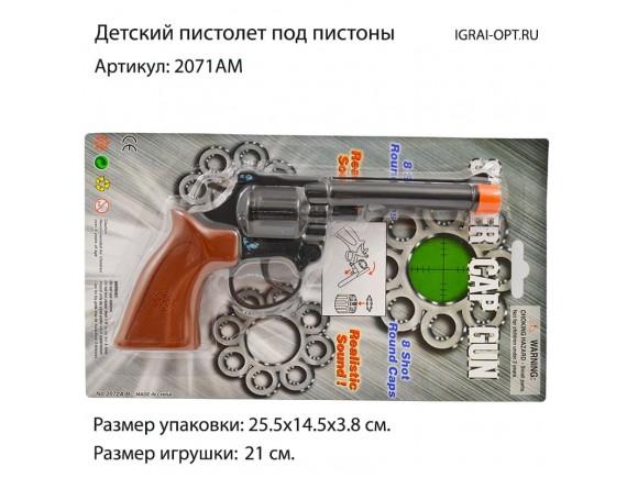 Детский пистолет под пистоны 2072AM