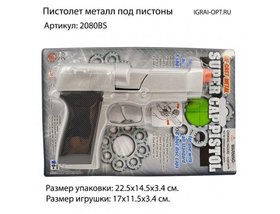 Металлический пистолет под пистоны 2080BS