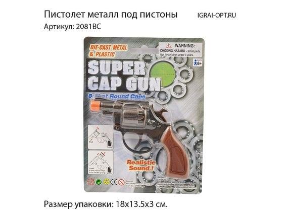 Пистолет металл под пистон 2081BC