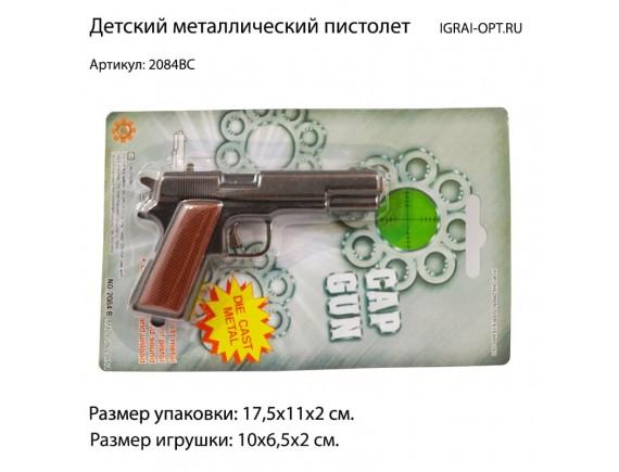 Металлический пистолет под пистоны 2084BC
