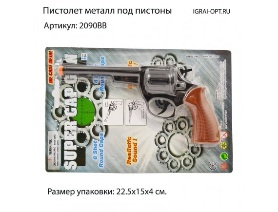Пистолет металл под пистоны 2090BB