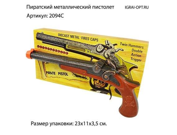 Пиратский металлический пистолет 2094C