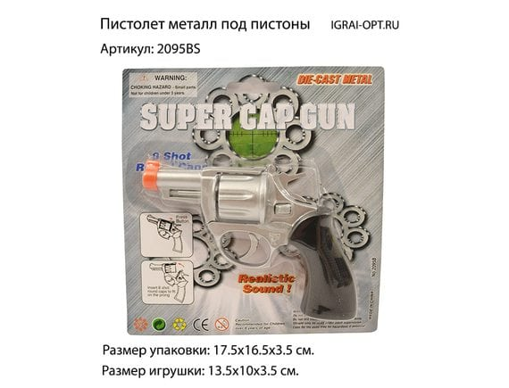 Металлический пистолет под пистоны 2095BS