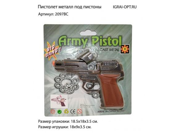 Металлический пистолет под пистоны 2097BC
