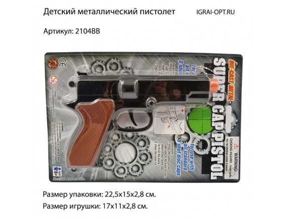 Металлический пистолет под пистоны 2104BB