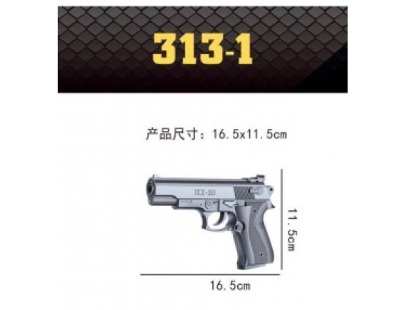 Игрушечный пневматический пистолет 313-1