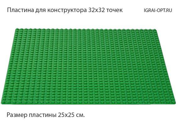 Пластина для конструктора 32x32t цвет зеленый