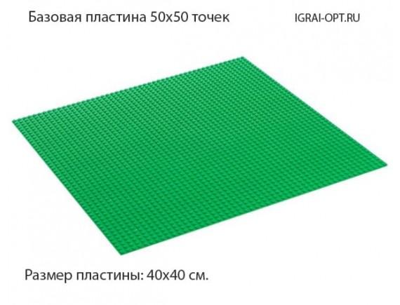 Пластина для конструктора 50x50t цвет зеленый