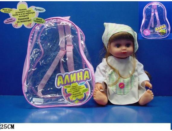 Говорящая кукла-пупс с рюкзаком  5141