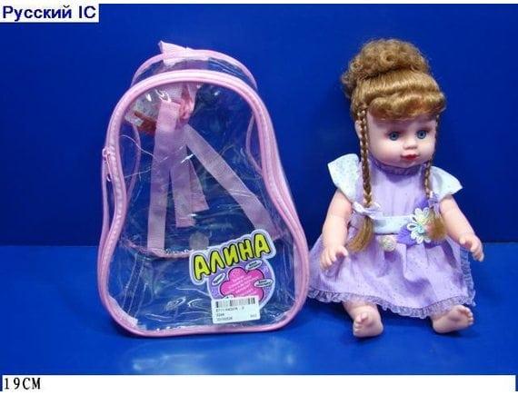 Говорящая кукла-пупс с рюкзаком 5245