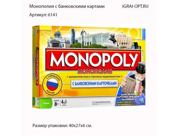 Монополия с банковскими картами  6141