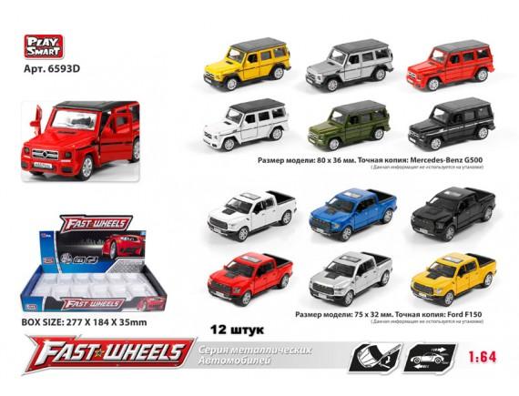 Машинки металл 6593D