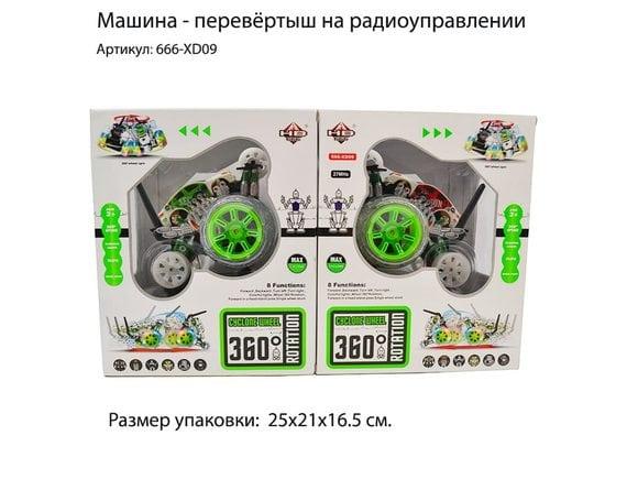 Машинка-перевёртыш на радиоуправлении 666-XD09
