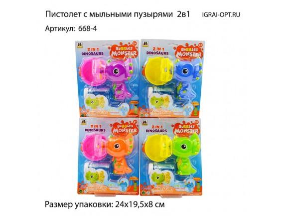 Пистолет с мыльными пузырями 2в1 668-4