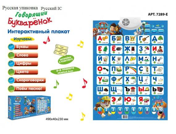 "Интерактивный плакат ""Говорящий букваренок"" 7289-E"