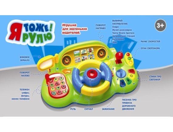 """Музыкальная игрушка """"Я тоже рулю"""" (свет, звук) 7318"""