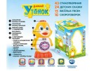 """Интерактивная игрушка Play Smart  """"Умный утенок""""  7497 - выбрать в ИГРАЙ-ОПТ - магазин игрушек по оптовым ценам - 3"""