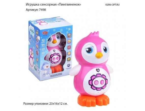 Развивающая игрушка Пингвин 7498