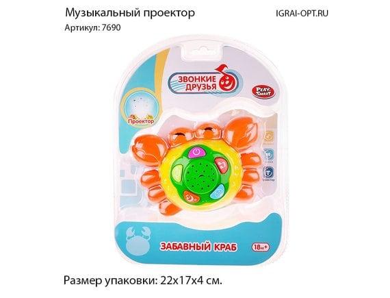 Интерактивная игрушка Забавный краб 7690