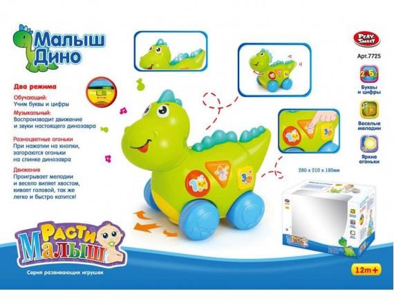 """Развивающая игрушка """"Малыш Дино"""" 7725"""