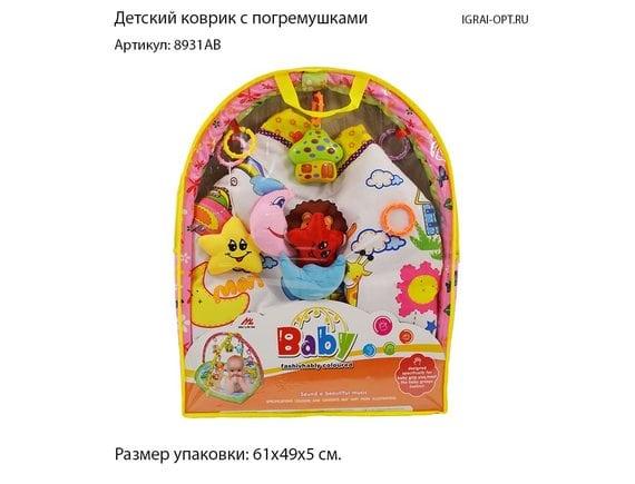 Детский коврик с погремушками 8931AB - подобрать в ИГРАЙ-ОПТ - магазин игрушек по оптовым ценам. igrai-opt.ru
