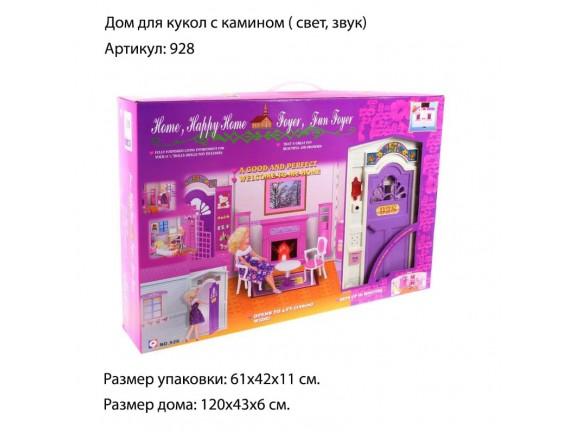 Дом для кукол с камином 928