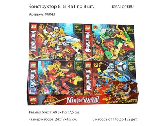 Конструктор 818 4в1 8 шт Ninja World 98043