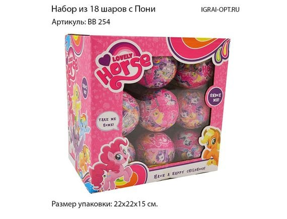 Пони в шаре (18 шт. в уп.) (цена за уп.) BB254