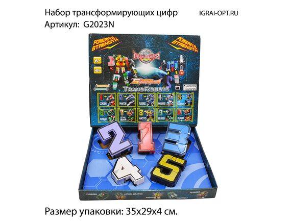 Набор трансформеров - Цифры G2023N