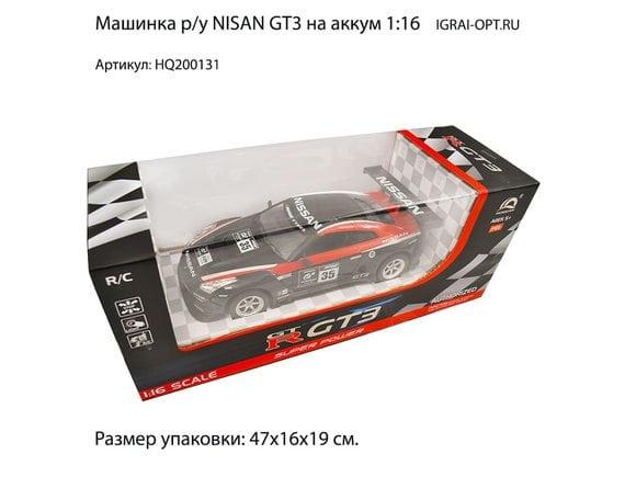 Радиоуправляемая машина Nissan GT3 HQ200131