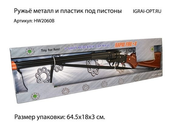 Ружье под пистоны HW2060B