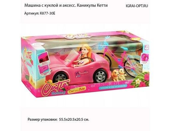 """Машина с куклой """"Каникулы Кэти"""" K877-30E"""